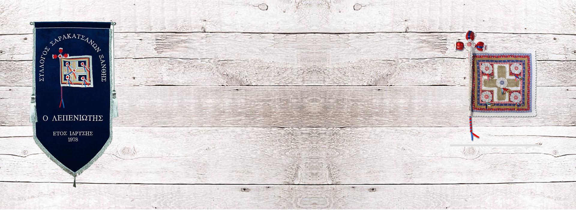 """ΣΥΛΛΟΓΟΣ ΣΑΡΑΚΑΤΣΑΝΩΝ ΞΑΝΘΗΣ <br>""""Ο ΛΕΠΕΝΙΩΤΗΣ"""""""